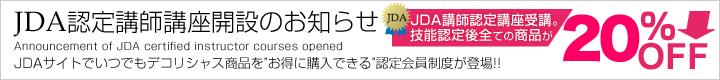 JDA認定講師講座開設のお知らせ