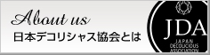 JDA(日本デコリシャス協会)とは