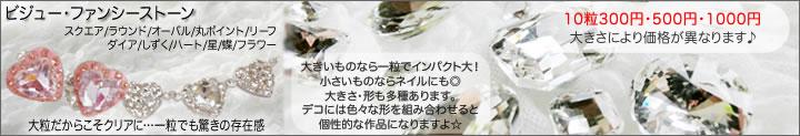 キラキラグルーデコに☆ビジュー・ファンシーストーン ショッピングページへ☆