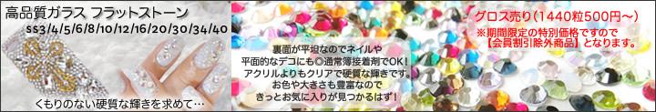 キラキラデコアクセ・デコ電・ネイルに☆フラットストーン ショッピングページへ☆