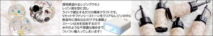 レジン・UVライト レジン用品一覧 ショッピングページへ☆