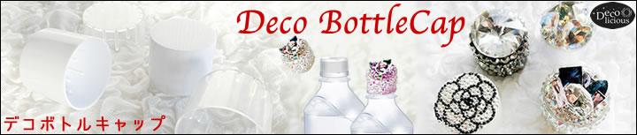 ペットボトル デコ ボトルキャップ ショッピングページへ☆