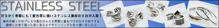 ステンレス素材 デコ土台 ショッピングページへ☆