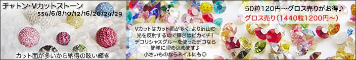 キラキラグルーデコに☆チャトン・Vカットストーン ショッピングページへ☆